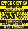 КУРСК СКУПКА 8-920-267-66-66. Продать ноутбук, компьютер, телефон и др. технику в Курске 24 ЧАСА.