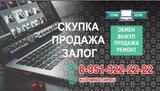 куплю ноутбук Б\У ДОРОГО!! 951 322-22-22 звоните в любое время
