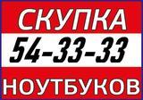 54-ЗЗ-ЗЗ ВЫКУП НОУТБУКОВ В КУРСКЕ