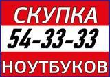 Где продать ноутбук в Курске 8-910-740-33-33 СКУПКА 54-33-33 КУРСК