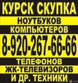 СКУПКА НОУТБУКОВ КОМПЬЮТЕРОВ ТЕЛЕФОНОВ В КУРСКЕ 8-920-267-66-66