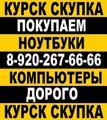 Выкуп ноутбуков в Курске 892О2676666