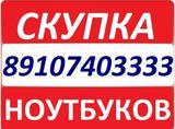 КУПЛЮ ЛЮБОЙ НОУТБУК В КУРСКЕ 8-910-740-33-33