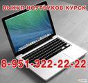 Срочный выкуп ноутбуков и компьютеров в Курске 8-951-322-22-22
