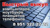 Скупка-выкуп компьютеров/нотиков
